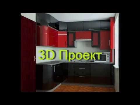 видео: ремонт кухни 6м2 в хрущевке по 3d проекту | #угловыекухни #edblack