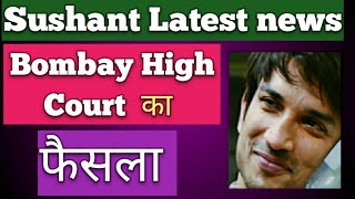 Sushant Rajput latest news/What was decision of High court/ Bombay High Court ने क्या दिया faisla