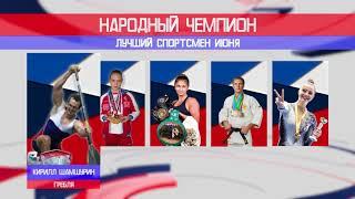 Народный чемпион (июнь)