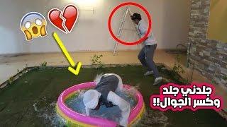 مقلب المسبح الثلجي - رميت المدرس السوداني في المسبح !! لايفوتكم جلدنا