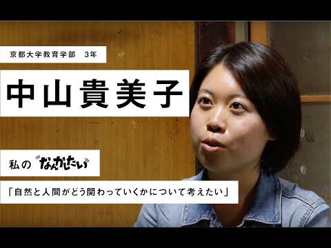 「中山貴美子」の「なんかしたい」(2019.5/30)
