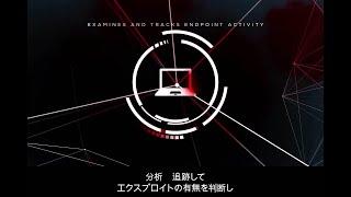 エンドポイント・セキュリティとエクスプロイト対策 - Japanese