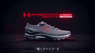 履くデバイス UAスピードフォーム ジェミニ2 レコード:http://www.underarmour.co.jp/run/gemini-record/