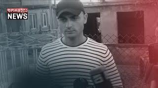 DaviT Khvibliani - Former hostage from Zugdidi