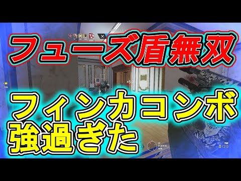 【R6S】フューズ盾×フィンカ無双!逆転できるキャラ 【レインボーシックス シージ】