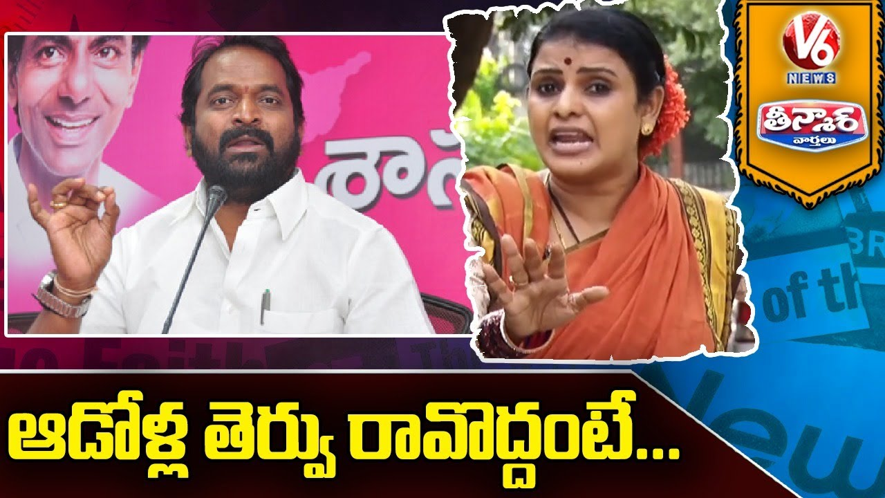 Download Teenmaar Chandravva Satires On Minister Srinivas Goud Comments Over Women Incidents | V6 News