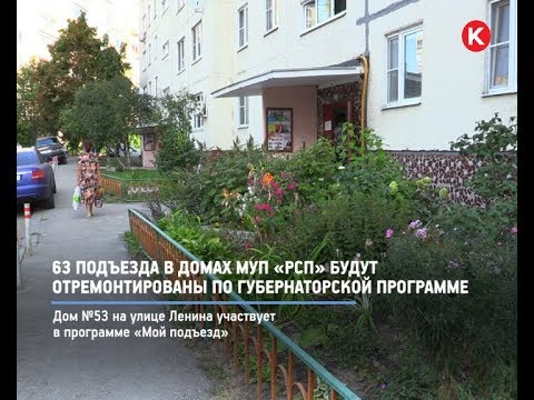КРТВ. 63 подъезда в домах МУП «РСП» будут отремонтированы по губернаторской программе