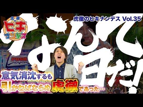 虎徹のヒキナンデス vol.35