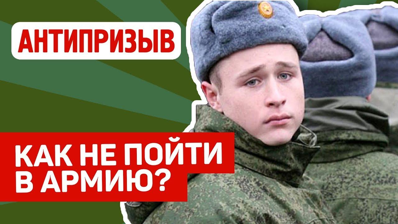 призывают в армию prizyvanet.ru