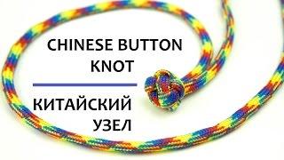 Как связать китайский узел (Chinese Button Knot)