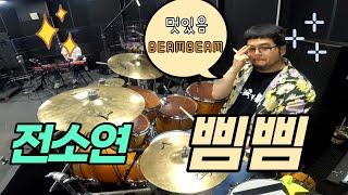 """세션영상*  여자아이들(GIDLE) 전소연(JEON SOYEON) - '삠삠 (BEAM BEAM)  드럼캠 """"Drumcam"""""""