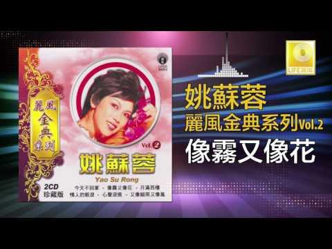 姚苏蓉 Yao Su Rong -  像霧又像花 Xiang Wu You Xiang Hua (Original Music Audio)
