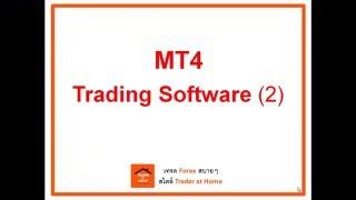 Forex สอน เทรด : 002. เทคนิค MT4 (Part 2) Trading Software