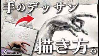【コツを押さえるだけ】手のデッサン上達法3つを超簡単に解説します。