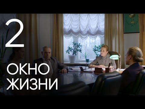Окно жизни 2 сезон 2 серия