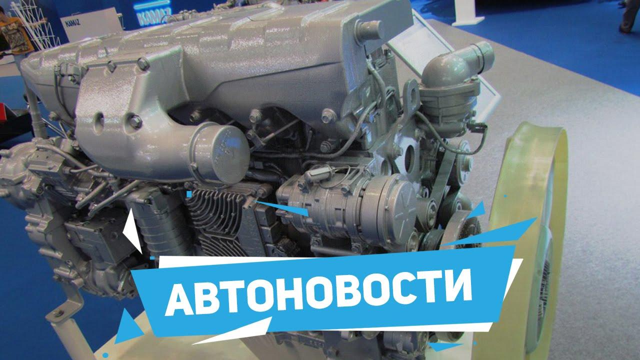 АВТОНОВОСТИ - КамАЗ показал новый 6-цилиндровый дизель мощностью 750 л.с.