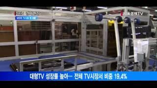 [서울경제TV] 50인치 넘는 TV 시장 올해 39% …