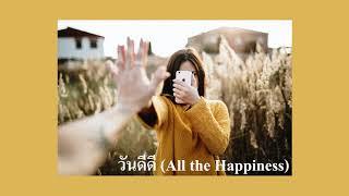 วันดีดี (All the Happiness) - เอิ๊ต ภัทรวี FEAT.นนท์ ธนนท์ (COVER by เนกึนซอก)