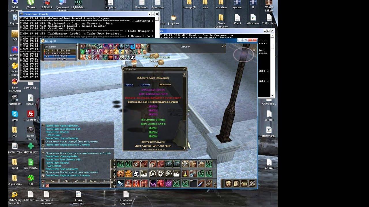 Скачать сборку l2 сервера interlude