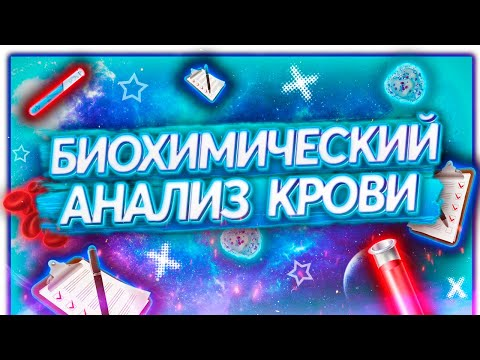 Расшифровка /  Биохимический анализ крови /АНАЛИЗ КРОВИ