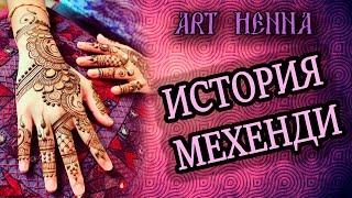ART HENNA | История мехенди