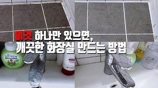 화장실 곰팡이청소 물때자국청소하는 방법 / 화장실바닥물…