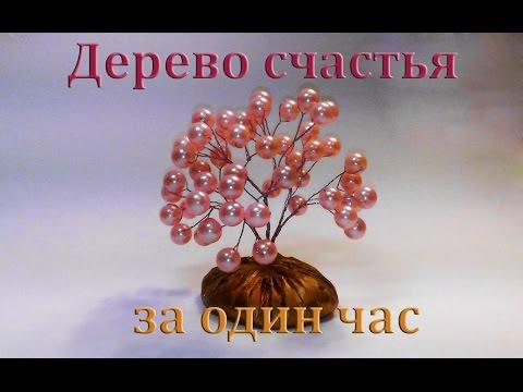 Дерево СЧАСТЬЯ.  Как сделать дерево счастья очень быстро.