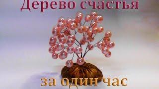 Дерево СЧАСТЬЯ.  Как сделать дерево счастья из бисера очень быстро.