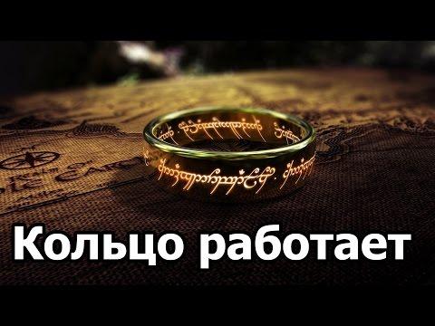 видео: Посылка из Китая №13 Кольцо Всевластия РАБОТАЕТ! (aliexpress.com)