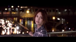 楊丞琳Rainie Yang 青春住了誰Youth Lies Within(Official HD MV) thumbnail