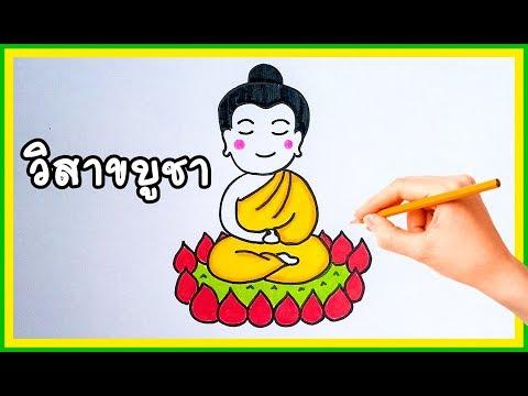 Visakha Bucha Day.สอนวาดรูปพระพุทธเจ้าง่ายๆ วันวิสาขบูชา วันอาสาหบูชา พระพุทธเจ้าตรัสรู้