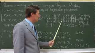 Системы линейных уравнений (метод Гаусса)