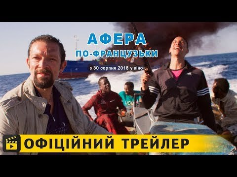 трейлер Афера по-французьки (2018) українською