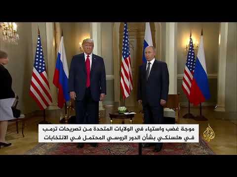 انتقادات واسعة لترامب بسبب تصريحاته خلال قمته مع بوتين  - نشر قبل 1 ساعة