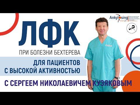 Болезнь Бехтерева -