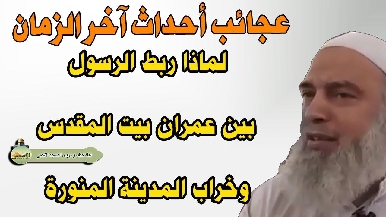 لماذا ربط الرسول بين عمار بيت المقدس خراب يثرب تفسير رهيب وخطير للشيخ خالد المغربي