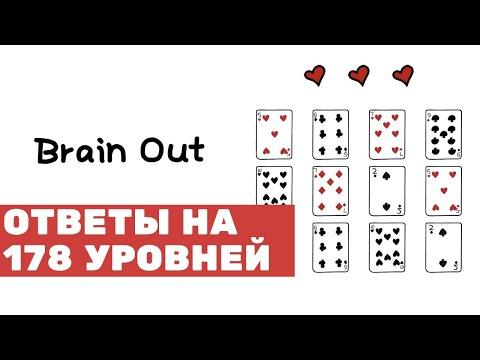 Полное прохождение Brain Out все 178 уровней