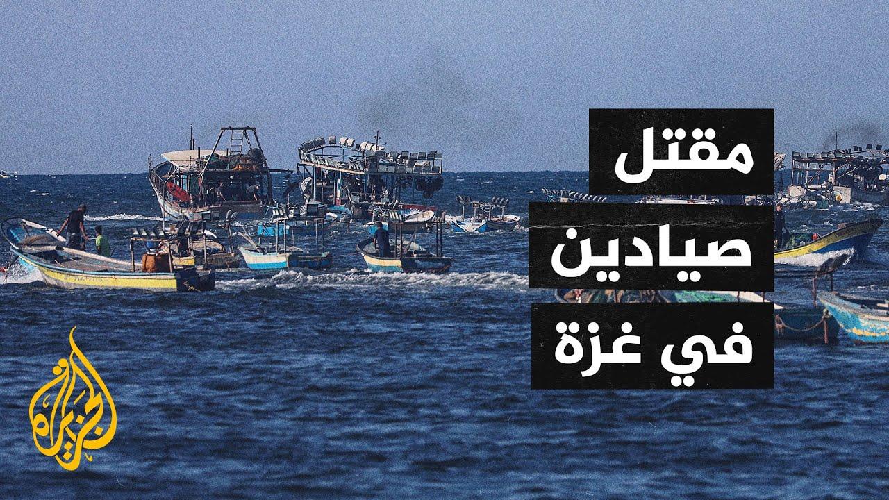 مقتل 3 صيادين إثر انفجار مركبهم في غزة  - نشر قبل 53 دقيقة