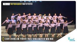계양구립여성합창단 제8회 정기연주회 개최_[2019.7.3주] 영상 썸네일