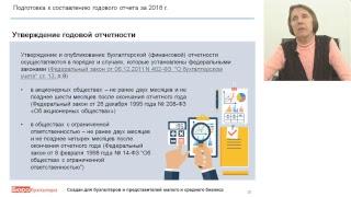 Подготовка к бухгалтерской отчетности