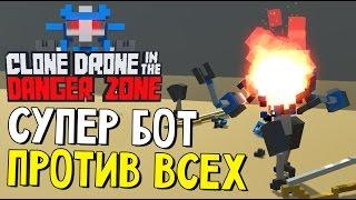 Clone Drone in the Danger Zone - ГОЛУБОЙ НЕОН БЕЖИТ КАЧАЕТСЯ (обновление версия 0.8) #20