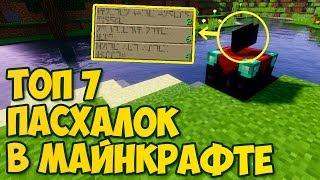 ТОП 7 ПАСХАЛОК В МАЙНКРАФТЕ