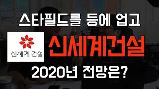 [29화] 스타필드를 등에 업고, 신세계건설!