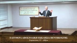 Η επί του όρους ομιλία: Ελεημοσύνη - ΕΑΕΠ - Φέγγος Σπύρος