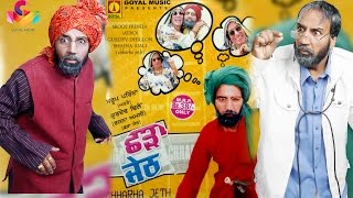 Chharha Jeth - Atro - Bhajna Amli - Punjabi Comedy Movie