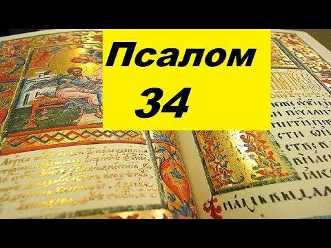 Псалом 34 - В защиту   от вражды и   козней  злых и лукавых людей