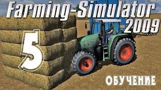 Farming Simulator 2009 (Обучение) C.5 [Обучающее задание 1: Пахота].