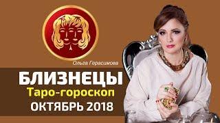 ♊Таро-гороскоп на октябрь|Близнецы|Ольга Герасимова