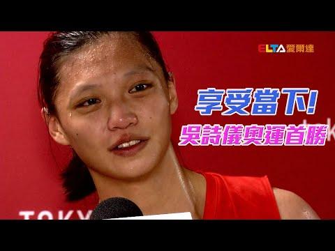 女子拳擊60公斤級賽 吳詩儀4:1晉級16強/愛爾達電視20210727