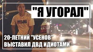 «Я просто угорал». Как 20-летний мажор выставил идиотами ДВД Алматы